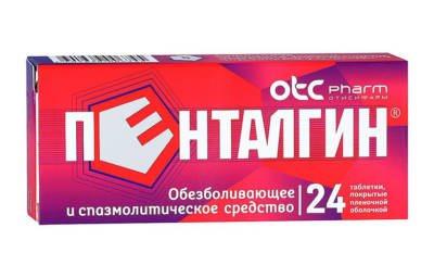 таблетки Пенталгін