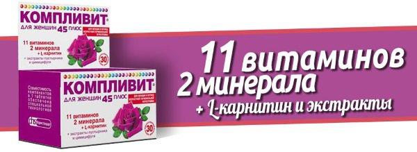 Вітаміни після 50 років для жінок проти старіння, назви. Як вибрати кращі: Алфавіт, Солгар, Компливит, з селеном