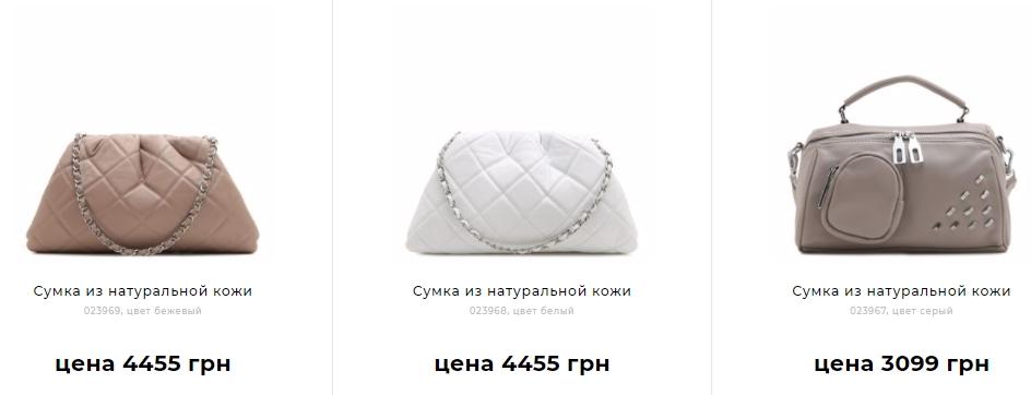 женские сумки прего украина